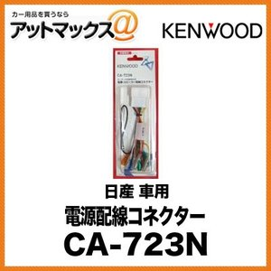 KENWOOD 電源配線コネクター 日産 車用 CA-723N{CA-723N[905]}|a-max