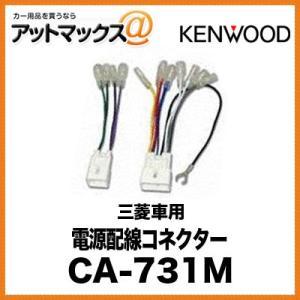 KENWOOD 電源配線コネクター 三菱 車用 CA-731M{CA-731M[900]}|a-max