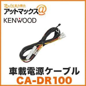 【KENWOOD ケンウッド】 【CA-...