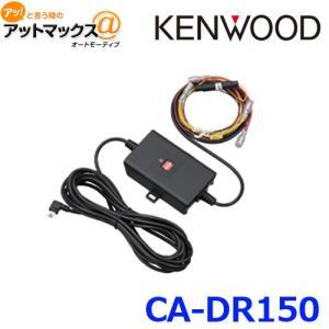 【KENWOOD ケンウッド】 【CA-DR150】ドライブレコーダー用 車載電源ケーブル 【KNA...