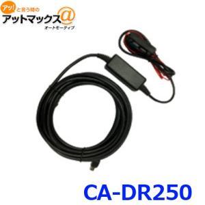 KENWOOD ケンウッド CA-DR250 車載電源ケーブル(ドライブレコーダー) {CA-DR2...