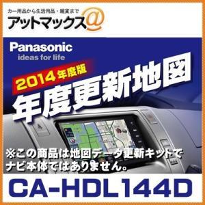 【CA-HDL144D】 【2014年度版】 パナソニック Panasonic 地図更新キット 年度更新版地図 デジタルマップHDDナビ HDS900.930.950シリーズ用{CA-HDL144D[500]} a-max