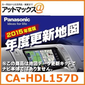 CA-HDL157D 【2015年度版】 パナソニック Panasonic 地図更新キット 年度更新版地図 地図データ更新キット【全国】 HW1000/HX1000・3000用{CA-HDL157D[500]} a-max