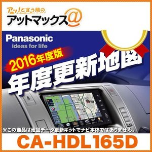 【CA-HDL165D】【2016年度版】 パナソニック Panasonic 地図更新キット 年度更新版地図 地図データ更新キット【全国】 HDS600・700用{CA-HDL165D[500]} a-max
