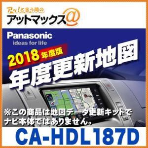 【パナソニック】【CA-HDL187D】2018年度版 全国地図データー更新キット DVD・SDカード{CA-HDL187D[500]} a-max