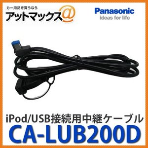 【CA-LUB200D Panasonic パナソニック】 iPod USB接続用中継ケーブル{CA-LUB200D[500]} a-max