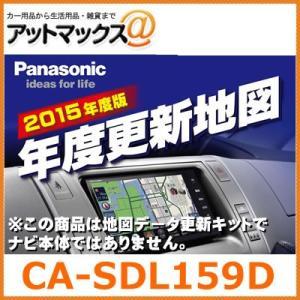 CA-SDL159D 【2015年度版】 パナソニック Panasonic 地図更新キット 年度更新版地図 地図SDHCカード E200 / B200シリーズ用{CA-SDL159D[500]} a-max