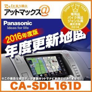 CA-SDL161D【2016年度版】 パナソニック Panasonic 地図更新キット 年度更新版地図 地図SDHCカード MP50用{CA-SDL161D[500]} a-max