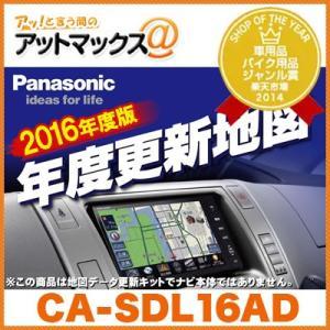 CA-SDL16AD【2016年度版】 パナソニック Panasonic 地図更新キット 年度更新版地図 地図SDHCカード RS01 RX01シリーズ用{CA-SDL16AD[500]} a-max