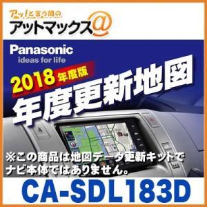 【パナソニック】【CA-SDL183D 】<br>2018年度版 全国地図データー更新キット SDメモリーカード{CA-SDL183D [500]} a-max