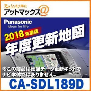 【パナソニック】【CA-SDL189D】2018年度版 全国地図データー更新キット SDメモリーカード{CA-SDL189D[500]} a-max