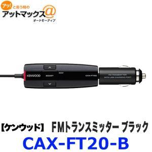 CAX-FT20-B Bluetooth搭載FMトランスミッター  ブラック  ケンウッドの商品画像 ナビ