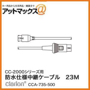 クラリオン CC-2000シリーズ用 防水仕様中継ケーブル 23M(Φ6.7mm/ストレート型コネクタ) CCA-735-500{CCA-735-500[950]} a-max