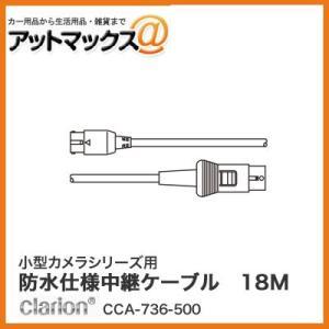 クラリオン 小型カメラシリーズ用防水仕様中継ケーブル 18M(Φ4mm/ストレート型コネクタ) CCA-736-500{CCA-736-500[950]} a-max