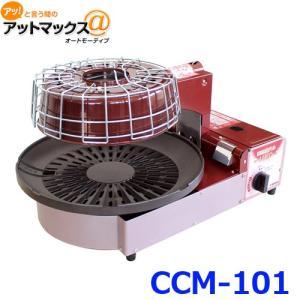 ニチネン 遠赤無煙グリル UFO CCM-101 焼肉 焼き魚 {CCM-101[9980]} a-max