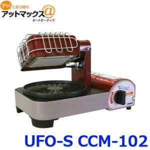 NICHINEN ニチネン  CCM-102 遠赤無煙グリル UFO-S 一人用 {CCM-102[9980]} a-max