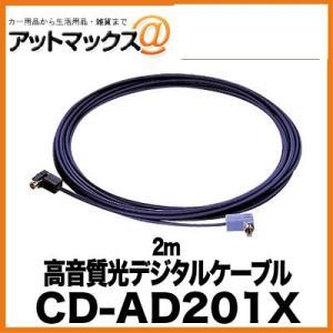 【CD-AD201X】【パイオニア カロッツェリア】 高音質光デジタルケーブル 2m{CD-AD201X[600]}|a-max