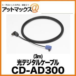 CD-AD300 パイオニア Pioneer カロッツェリア carrozzeria 光デジタルケーブル (3m){CD-AD300[600]}|a-max