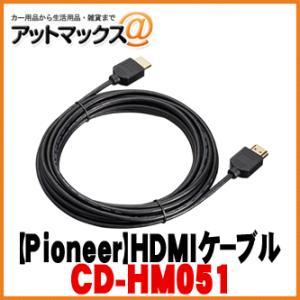 【パイオニア カロッツェリア】 HDMIケーブル 【CD-HM051】  {CD-HM051[600]}|a-max