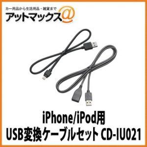 【パイオニア カロッツェリア】iPhone/iPod用USB変換ケーブルセット【CD-IU021】{CD-IU021[600]} a-max