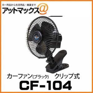 【Meltec 大自工業】 CF-104 カーファン クリップ式 DC12V専用 首振り機能付き{CF-104[9186]}|a-max