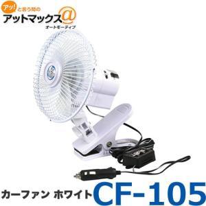 【大自工業 メルテック Meltec】【CF-105】車内扇風機 カーファン DC12V専用 ホワイト風量調節 首振り 角度調節 クリップ式{CF-105[9186]}|a-max