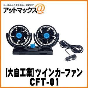 【大自工業】【Meltec メルテック】 ツインカーファン【CFT-01】 {CFT-01[9980]}|a-max