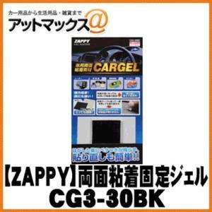 ZAPPY ザッピィ ジェルマスターシリーズ 両面粘着固定素材 Sサイズ/ブラックCG3-30BK {CG3-30BK[9980]}|a-max