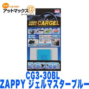 ZAPPY ザッピィ ジェルマスターシリーズ 両面粘着固定素材 Sサイズ/ブルーCG3-30BL {CG3-30BL[9980]}|a-max