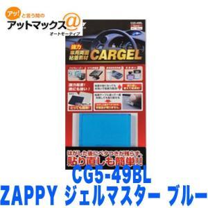 ZAPPY ザッピィ ジェルマスターシリーズ 両面粘着固定素材 Lサイズ/ブルーCG5-49BL郵パケットOK!! {CG5-49BL[9980]}|a-max