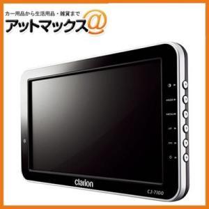 車載用モニター 7型ワイド LCD マイク対応 電源内蔵 バス・トラック用 クラリオン CJ-7100E {CJ-7100E-D[950]}|a-max