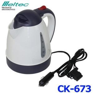 メルテック Meltec 【CK-673】あったカーケトル 1L 大自工業 DC12V用{CK-67...