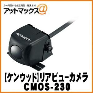 【KENWOOD ケンウッド】バックカメラ スタンダードリアビューカメラ / ブラック 【CMOS-...