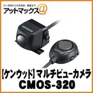 【KENWOOD ケンウッド】バックカメラ システムアップ マルチビューカメラ 【CMOS-320】...