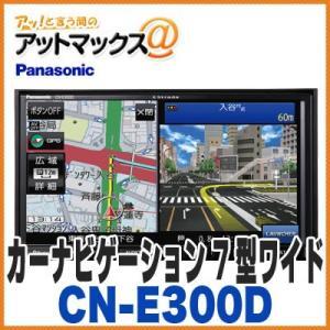 【パナソニック】【CN-E300D】 ストラーダ カーナビゲ...