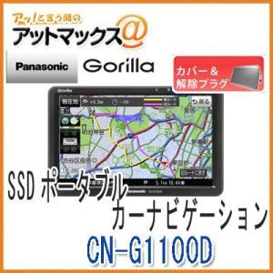 【パナソニック】【CN-G1100VD 専用カバー解除プラグ...