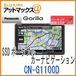 【パナソニック】【CN-G1100VD 解除プラグ付き】 ゴリラ SSDポータブル カーナビゲーショ...