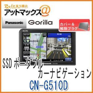 【カーナビ パナソニック】CN-G510D 専用カバー 解除...