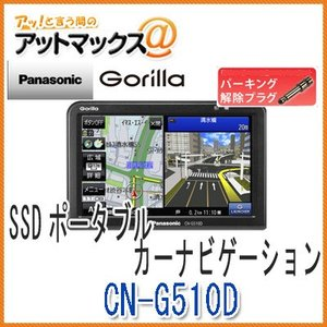 【カーナビ パナソニック】CN-G510D ゴリラ ポータブ...