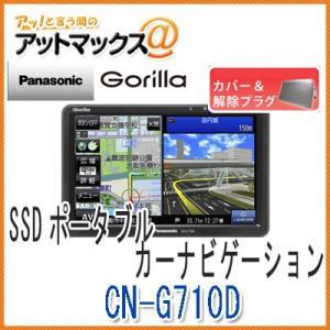 【パナソニック】【CN-G710D 専用カバー解除プラグ 付...