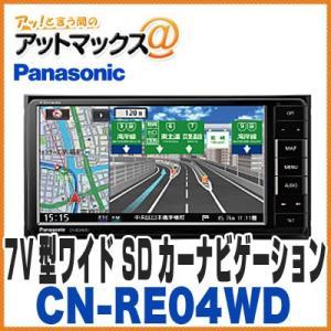 【パナソニック】【CN-RE04WD】ストラーダ...の商品画像