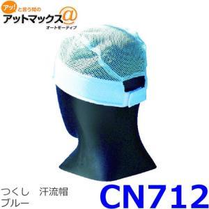 つくし  汗流帽 (かんりゅうぼう) CN712 熱中症対策 暑さ対策{CN712[9980]}|a-max