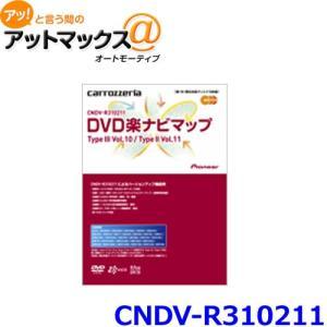 カロッツェリア パイオニア CNDV-R310211 DVD楽ナビマップ TypeIII Vol.10/TypeII Vol.11{CNDV-R310211[600]}|a-max