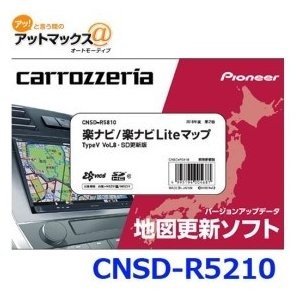 【大特価!】Pioneer パイオニアcarrozzeria カロッツェリア楽ナビ Liteマップ SD更新版 {CNSD-R5210[600]} a-max