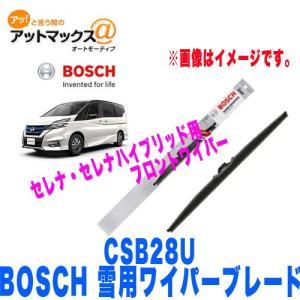 ボッシュBoschCSB28Uスノーワイパーブレード雪用ワイパー セレナ セレナハイブリッド SW28同等品280mm{CSB28U[9110]}|a-max