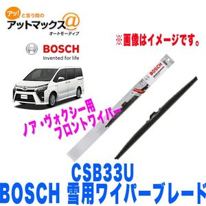 ボッシュ BoschCSB33U スノーワイパーブレード 雪用ワイパー ノア・ヴォクシー アクア フィットシャトル SW33同等品 330mm {CSB33U[9110]}|a-max