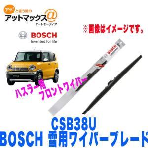 ボッシュ BoschCSB38U スノーワイパーブレード 雪用ワイパー ハスラー(MR31S H26/1〜) SW38同等品 380mmプリウス ノア・ヴォクシー ハリアー{CSB38U[9110]}|a-max