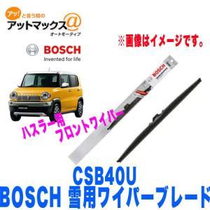 ボッシュ BoschCSB40U スノーワイパーブレード 雪用ワイパー SW40同等品 400mm ハスラー(MR31S H26/1〜) 10、20系プリウス エルグランド N-BOX{CSB40U[9110]}|a-max