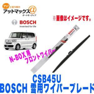ボッシュ BoschCSB45U スノーワイパーブレード 雪用ワイパー N-BOX エルグランド SW45同等品 450mm {CSB45U[9110]}|a-max