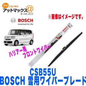ボッシュ BoschCSB55U スノーワイパーブレード 雪用ワイパー ハリアー ACU30W・35W・MCU3 SW55同等品 550mm {CSB55U[9110]}|a-max